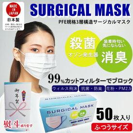使い捨て 不織布 マスク 日本製 50枚 サージカル マスク あんしんのマスク ギフト お年賀 のし対応可