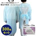 【即納】プラスティックガウン 300枚セット 使い捨て 男女兼用 フリーサイズ 予防衣 1箱 20枚入り×15箱