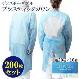 プラスティックガウン 200枚 セット 使い捨て 男女兼用 フリーサイズ 予防衣 1箱 20枚入り×10箱