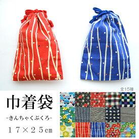 巾着 きんちゃく 和柄 北欧 御朱印帳入れ かわいい オシャレ 巾着袋 カラフル 綿100% 日本製 プレゼント 贈り物 1000円