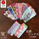 【クーポン利用で¥660→¥462】足袋ソックス レディースM 和柄 日本製 靴下 たび くつした プチギフト