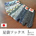 足袋ソックス 足袋靴下 たび くつした Lサイズ 男性用 25-27cm メンズ 和柄 伝統柄 日本製 プチギフト