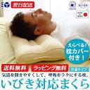 【いびき対応まくら】抗菌防臭加工カバー付!【送料無料・ラッピング無料】枕の高さ調節が可能!いびきを予防する枕