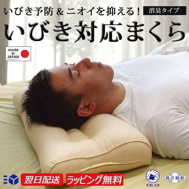 【いびき対応まくら消臭タイプ】カバーなし【ラッピング無料】枕の高さ調節が可能!いびきと加齢臭を予防する枕 父の日 いびきまくら 竹炭シート