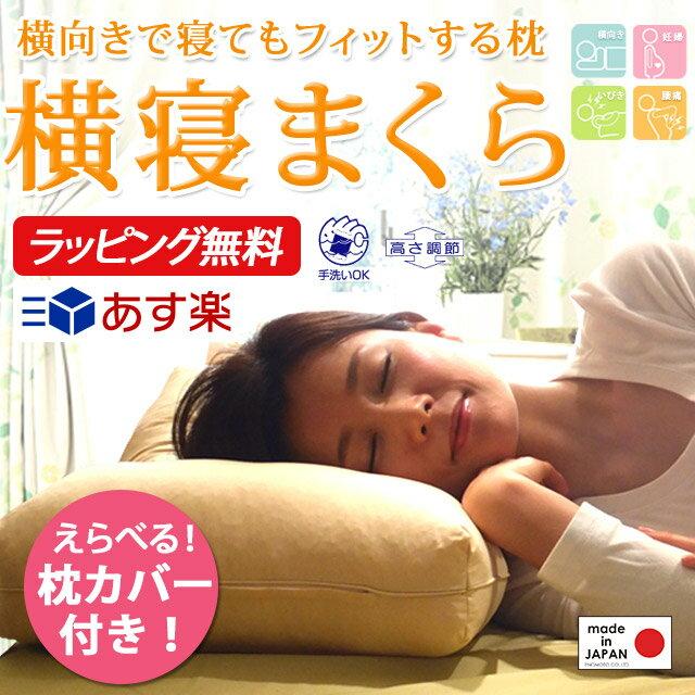 横向き 枕【横寝まくら】横向きでもぴったりフィット! 抗菌防臭加工カバー付!枕の高さ調節が可能!【横向き 枕】【横向き】【妊婦】【腰痛】【いびき予防】【まくら】【寝返り】【マタニティ】 Mサイズ 43×63cm