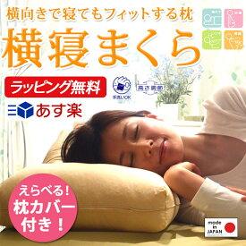 横向き 枕【横寝まくら】横向きでもぴったりフィット! 抗菌防臭加工カバー付!高さ調節可能!横向き 妊婦 腰痛 いびき予防 まくら 寝返り マタニティ Mサイズ 43×63 cm