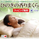 檜 枕/ひのきの枕/ひのきの香り/枕カバー無し【癒し/リラックス/枕/マクラ/安眠/快眠】【日本製】