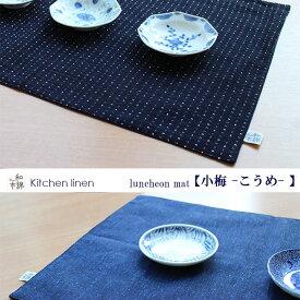 ランチョンマット 小梅 -こうめ- 久留米織り 和木綿 布 綿 和モダン おしゃれ 和 和風 四角 日本製 モダン ネコポス可