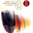 ハーヴェスト・ムーン イクスピアリ 舞浜地ビール 3本セット ピルスナー シュバルツ ペールエール 残暑お見舞い