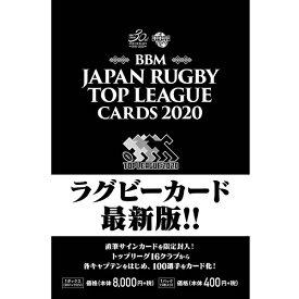 BBM 2020 ジャパンラグビー トップリーグ[ボックス]