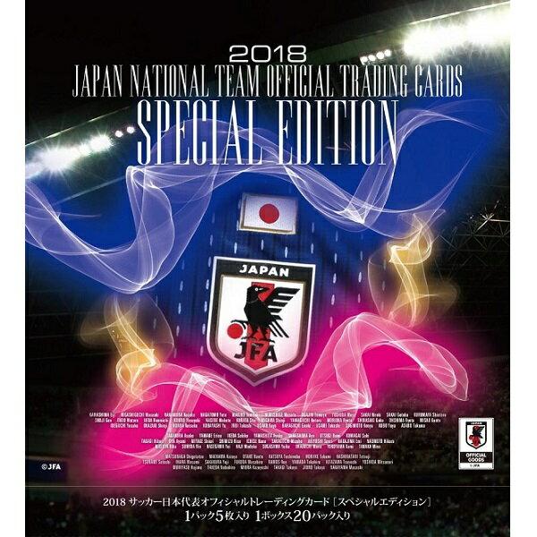 2018 サッカー日本代表オフィシャルトレーディングカード スペシャルエディション