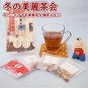 健康茶 冬の美麗茶会 4種飲み比べセットお得 贅沢 お試し 詰め合せ 7包入り 1500円ポッキリ 八宝茶 漢方茶 薬膳茶 体温め 冷え 冷える …