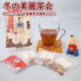 秋の薬膳茶4種飲みくらべ美麗茶会【売れ筋】【当店オススメ】
