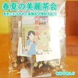 春夏4種飲みくらべ美麗茶会【売れ筋】【当店オススメ】