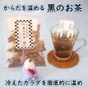 【薬膳茶】 「からだを温める黒のお茶」 8包入り 漢方 健康茶 シナモン 生姜 黒豆茶 刻みなつめ 冷え症 温まる ティーバッグ ティーパ…