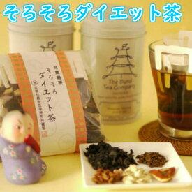 そろそろダイエット茶 8包入 送料無料 冷えタイプ サラサラ鼻水 お腹温め ティーバッグ ティーパック カフェインレス 杜仲茶 なつめ 生姜 陳皮 香料・着色料・甘味料など一切不使用 日本国内生産加工