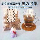 からだを温める黒のお茶 8包入り 漢方 薬膳茶 漢方茶 健康茶 八宝茶 シナモン 生姜 黒豆茶 刻みなつめ 冷え症 温まる ティーバッグ テ…
