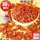 スーパーSALE 30%OFF 初秋 おすすめ 健康 オーガニック クコの実 150g 薬膳 ドライフルーツ デザート 日本国内 生産加工 くこの実 ゴ…