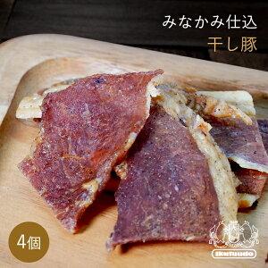 ぐんま麦豚使用「みなかみ仕込」干し豚 32g×4パック 国産 燻製 おつまみ ジャーキー