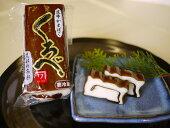 富山名産昆布巻かまぼこ