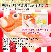 鯛・ミニハートセット