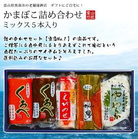 【送料込み】かまぼこ詰め合わせあなご、えびチーズ、赤巻き、しそ、昆布 黒部の名水使用
