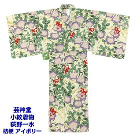 芸艸堂 小紋着物 荻野一水 桔梗 アイボリー 【現品限り】
