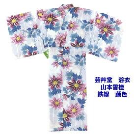 芸艸堂 浴衣 山本雪桂 鉄線 藤色 レディース