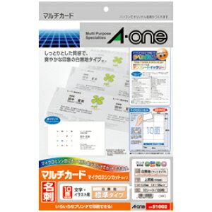 マルチカード名刺用紙マイクロミシンカットタイプ 10面100シート(名刺1,000枚)[51003] エーワン