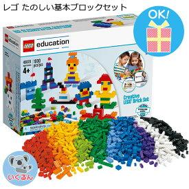 2/25はポイント5倍! 【送料無料】LEGO レゴ エデュケーション たのしい基本ブロックセット 1000ピース 45020 新品 正規品 V95-5268クリスマス プレゼント 誕生日 男の子 女の子 4歳からラッピングのご希望はお問い合わせください。