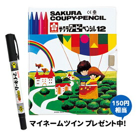 【送料無料】クーピー 12色 ソフトケース サクラクレパス クーピーペンシル 色鉛筆【メール便対象商品】マイネームツイン1本プレゼント中!無くなり次第終了いたします。
