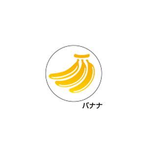 バナナ パリオシール 学習シール オキナ フルーツシール【メール便対象商品】