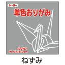 トーヨー 単色おり紙(100枚)ねずみ【メール便対象商品】
