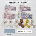 ナナミ お金模型セット おもちゃ おままごと お札 小銭 硬貨 コイン ごっこ遊び 算数 教材 お金の勉強【メール便対象…