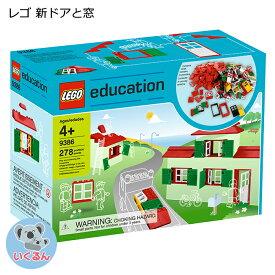 LEGO レゴ エデュケーション 新ドアと窓 ブロック 278ピース 9386 新品 正規品 V95-5908