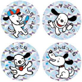 オキナ はげましシール 犬(白)【メール便対象商品】