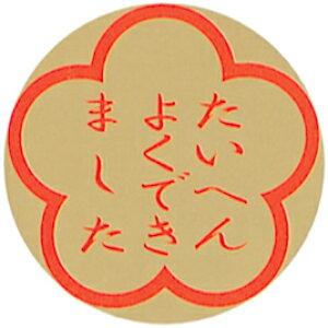 オキナ 学習シール がんばったね【メール便対象商品】