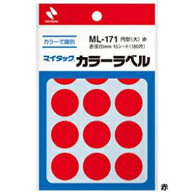 ニチバン マイタックカラーラベル 20mm 赤 【メール便対象商品】