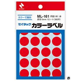 ニチバン マイタックカラーラベル 16mm 白 【メール便対象商品】