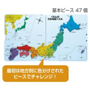 くもん出版 KUMON 日本地図パズル