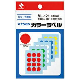 ニチバン マイタックカラ−ラベル 混色 8mm 【メール便対象商品】