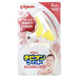 ピジョン チビオンフィット 体温計 ベビー 赤ちゃん
