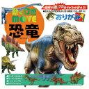 トーヨー 動く図鑑MOVE 恐竜おりがみ【メール便対象商品】