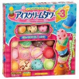エポック社 アイスクリームタワー+3