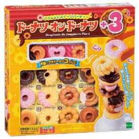エポック社 ドーナツ・オン・ドーナツ+3