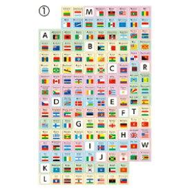 デビカ 世界の国旗シール (2)デコレートタイプ【メール便対象商品】【メール便13点まで】