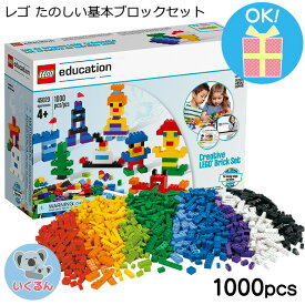 おもちゃ レゴ lego エデューケーション たのしい基本ブロックセット 1000ピース