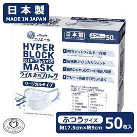 【50枚入にリニューアル】 日本製 不織布マスク エリエール 大王製紙 ハイパーブロックマスク ウイルスブロック ふつうサイズ 50枚入【衛生用品のため返品不可商品】
