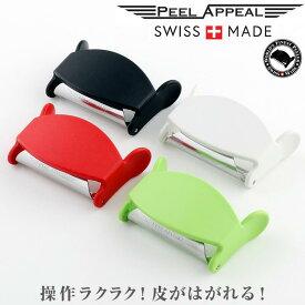 【お買物マラソン当店P最大31倍】【正規品】ピールアピール(Peel Appeal)ベジタブル ユニークピーラー SWISS MADE(スイス製皮むき器)