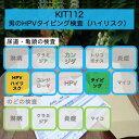 【送料無料】KIT112 「男のHPVタイピング検査(ハイリスク)」【あす楽対応】